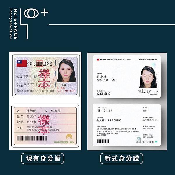 新式身分證.jpg