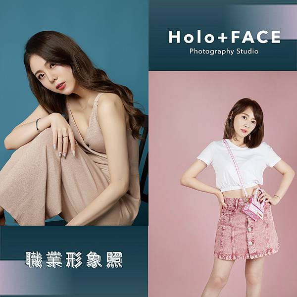 Holo+Face 明星藝人首選 韓式證件照 照相館.jpg