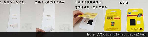3C產品環保新包裝_包裝步驟說明