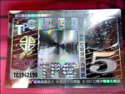 雷射防偽標簽防偽造