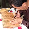 傳統手雕版