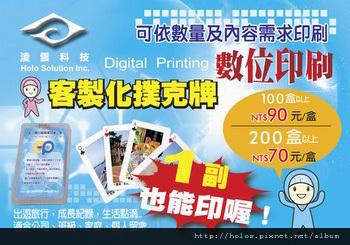 數位印刷撲克牌.jpg