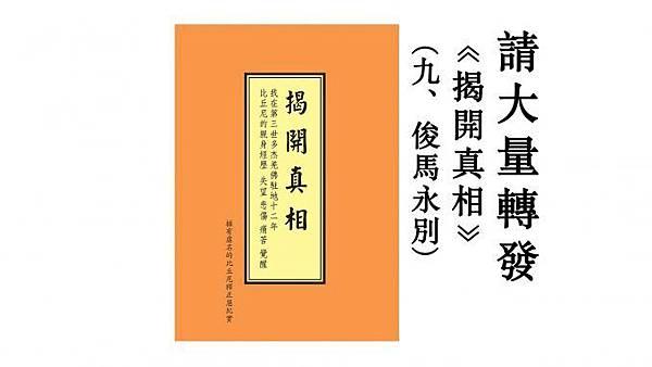 请大量转发《揭開真相》(九)俊馬永別-psd-678x381.jpg