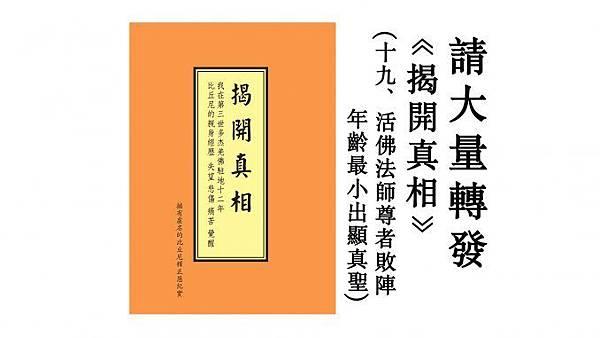 请大量转发《揭開真相》(十九)活佛法師尊者敗陣 年齡最小出顯真聖-678x381.jpg