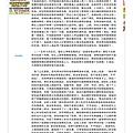 旺扎上尊金剛法曼擇決法會擇出佛陀真身-台灣時報_1-27-2016-2.jpg