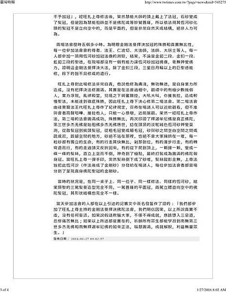 旺扎上尊金剛法曼擇決法會擇出佛陀真身-台灣時報_1-27-2016-3.jpg