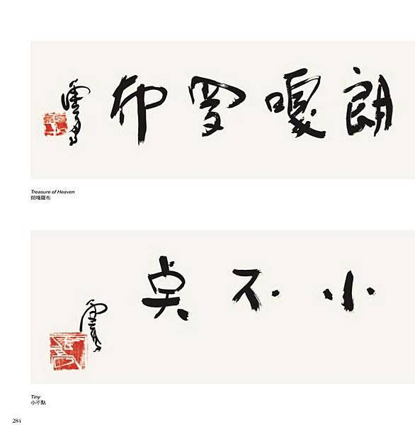 H_H_第三世多杰羌佛藝術-書法-小不點.jpg