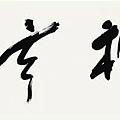 H_H_第三世多杰羌佛藝術-書法-禪玄.jpg
