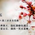 H.H.第三世多杰羌佛藝術-詩詞歌賦-福壽玉-678x381.jpg