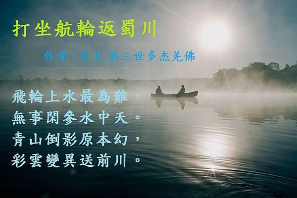 作者:H.H.第三世多杰羌佛