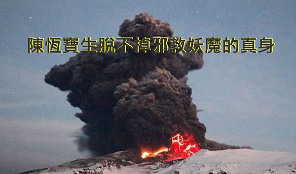 陳恆寶生脫不掉邪教妖魔的真身.jpg