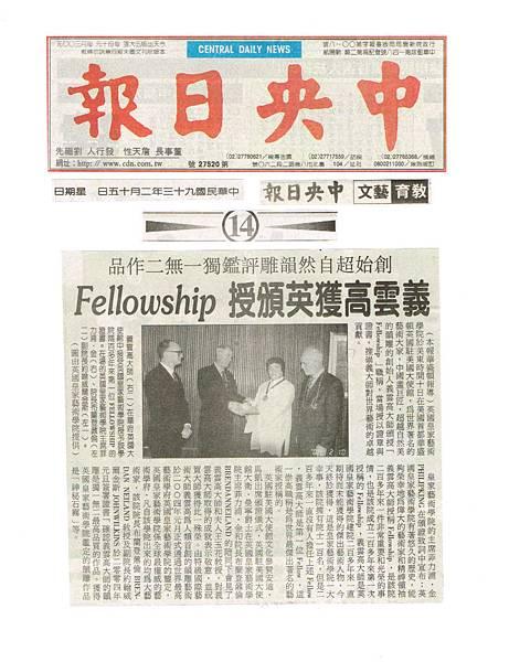 義雲高(H.H.第三世多杰羌佛)獲英頒授-Fellowship-英國皇家藝術學院的Fellow中央日報-786x1024.jpg