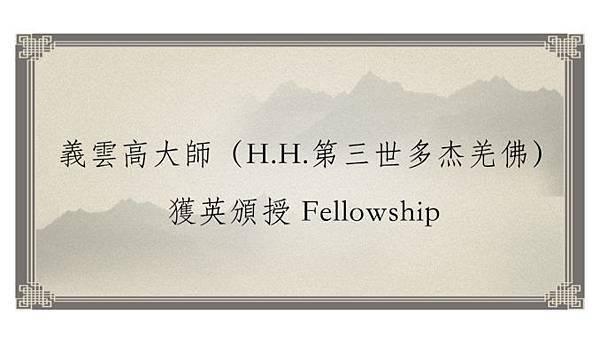 義雲高大師(H.H.第三世多杰羌佛)獲英頒授-Fellowship-678x381.jpg