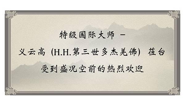 特级国际大师-–-义云高H.H.第三世多杰羌佛)莅台-受到盛况空前的热烈欢迎-678x381.jpg