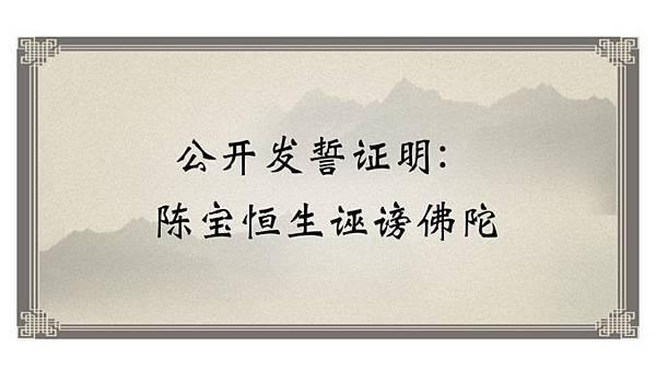 公开发誓证明:陈宝恒生诬谤佛陀-678x381.jpg