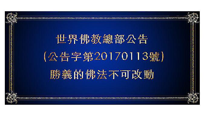公告字第20170113號-勝義的佛法不可改動.jpg