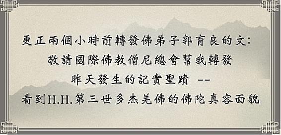 敬請國際佛教僧尼總會幫我轉發昨天發生的記實聖蹟 — 看到H.H.第三世多杰羌佛的佛陀真容面貌.jpg