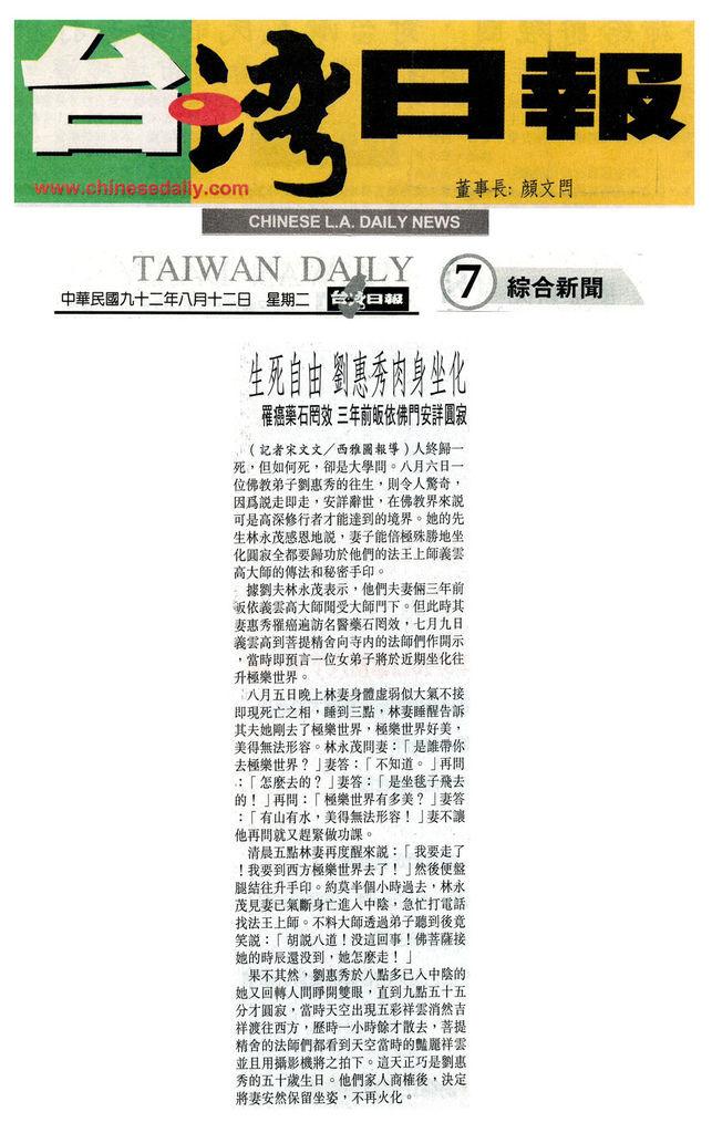 2003-08-12  台灣日報 7.jpg