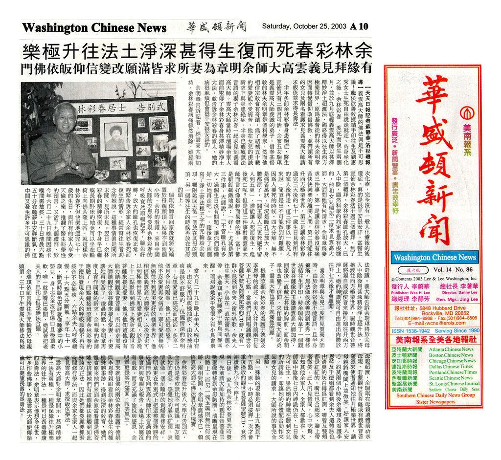2003-10-25 華盛頓新聞1200.jpg