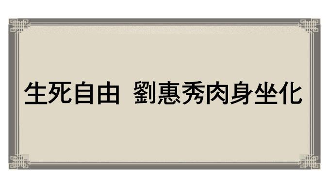 生死自由 劉惠秀肉身坐化-678x381.jpg