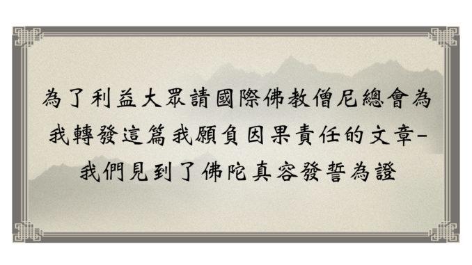 為了利益大眾請國際佛教僧尼總會為我轉發這篇我願負因果責任的文章-我們見到了佛陀真容發誓為證-678x381.jpg