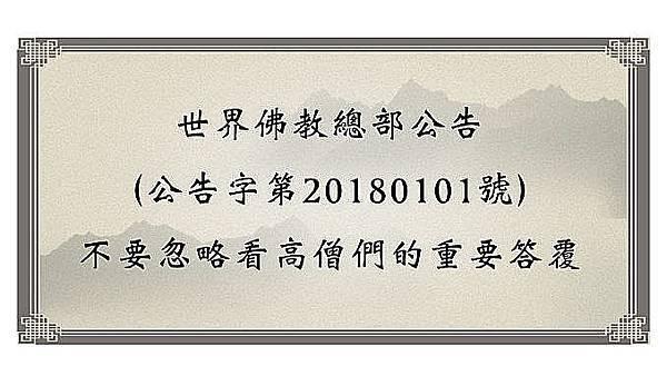 世界佛教總部公告-(公告字第20180101號)-不要忽略看高僧們的重要答覆-678x381.jpg