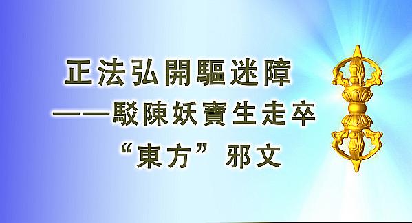 正法弘開驅迷障.jpg