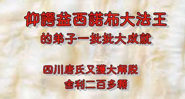 四川唐氏又獲大解脫 舍利二百多顆.jpg