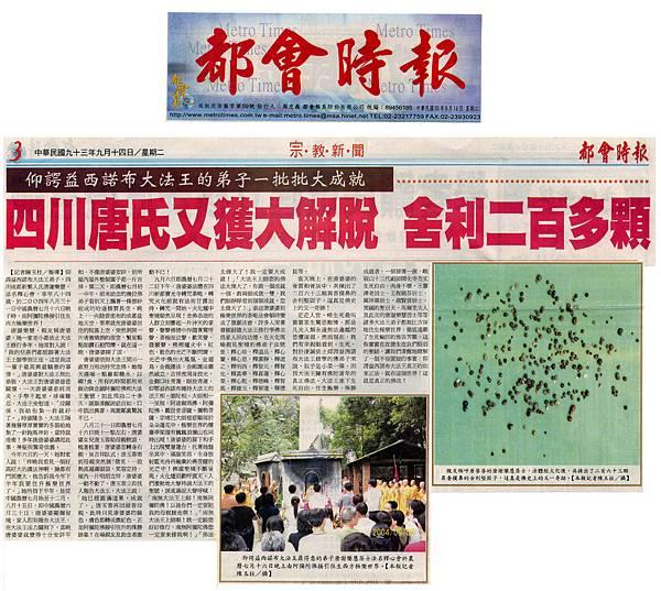 2004-09-14 都會時報-2.jpg