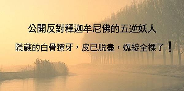 公開反對釋迦牟尼佛的五逆妖人.jpg