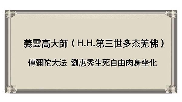 生死自由 劉惠秀肉身坐化-2.jpg