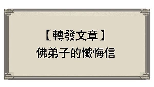 佛弟子的懺悔-678x381.jpg