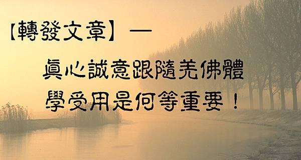 真心誠意跟隨羌佛體學受用是何等重要!.jpg