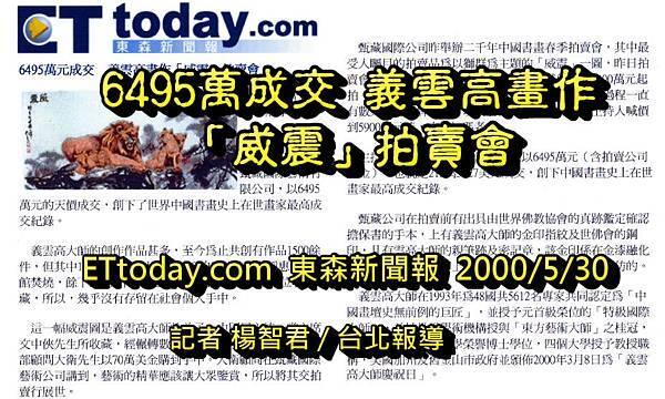 威震圖新聞首頁.jpg
