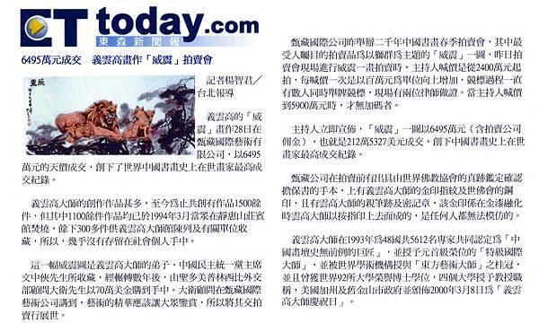 威震圖新聞之三.jpg