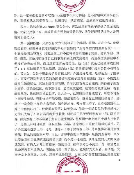 世界佛教總部說明(第20180101號)-P2.jpg