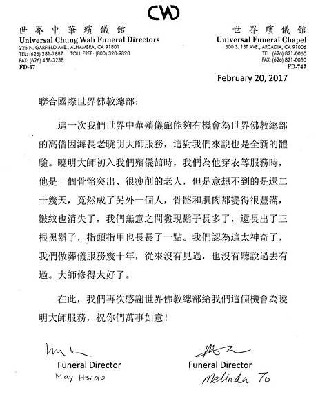 中華殯儀館的證明