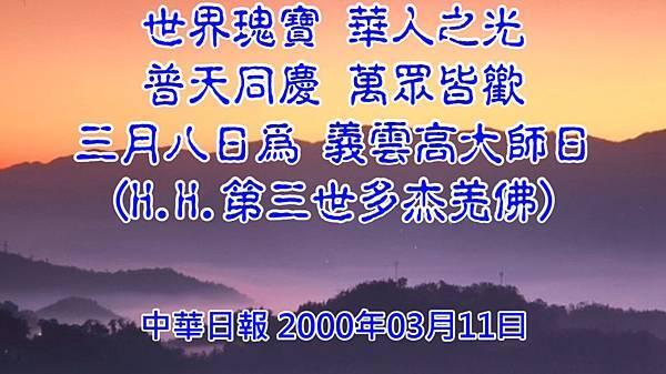 世界瑰寶華人之光普天同慶萬眾皆歡首頁.jpg