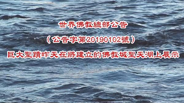 巨大聖蹟昨天在將建立的佛教城聖天湖上展示首頁.jpg