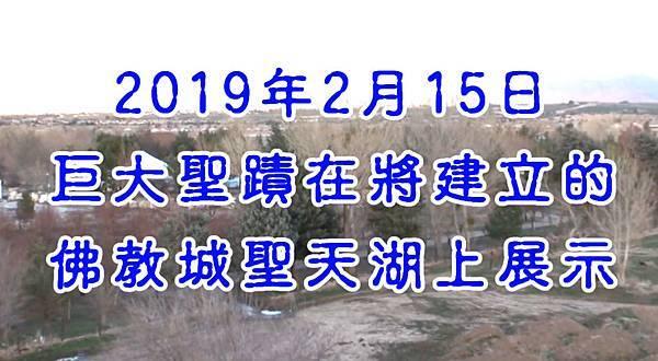 2019年2月15日巨大聖蹟在將建立的佛教城聖天湖上展示首頁.jpg
