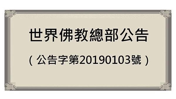公告字第20190103號.jpg