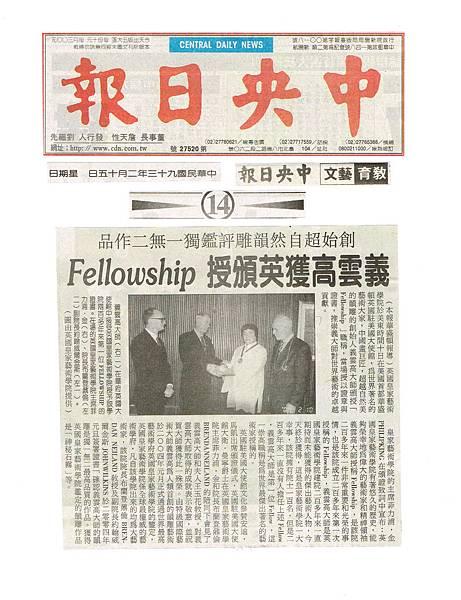 義雲高(H.H.第三世多杰羌佛)獲英頒授-Fellowship-英國皇家藝術學院的Fellow中央日報.jpg