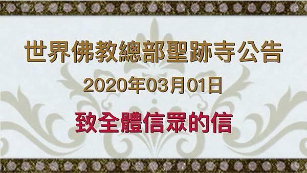 世界佛教總部聖跡寺公告 2020年03月01日 致全體信眾的信