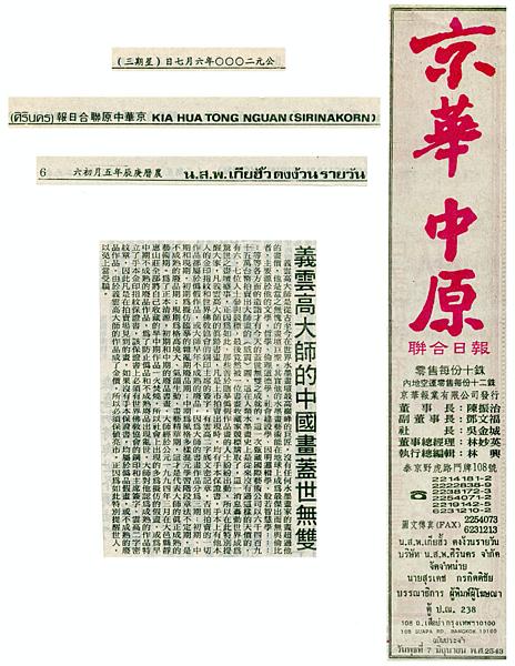 义云高大师(H.H.第三世多杰羌佛)的中国画盖世无双