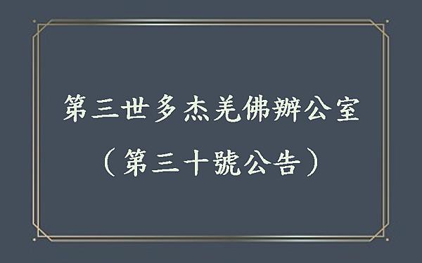義雲高大師
