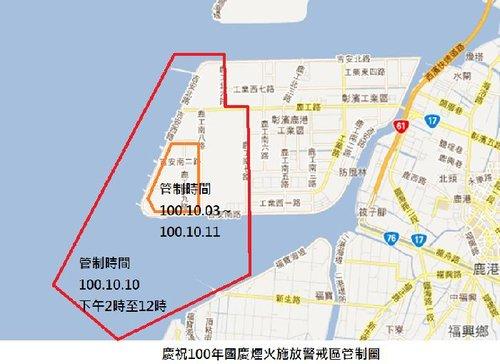 2011國慶煙火在彰化-煙火施放管制區域圖