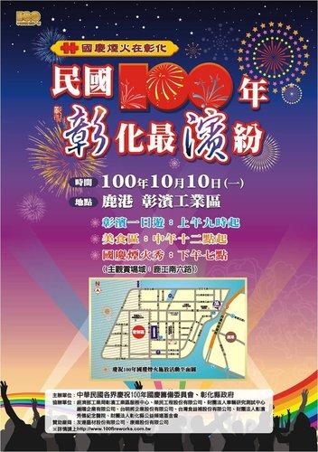 2011國慶煙火在彰化-DM1