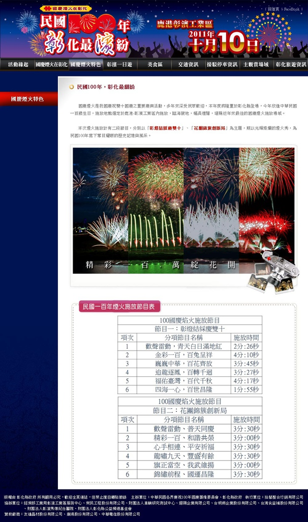 2011國慶煙火在彰化-煙火節目表