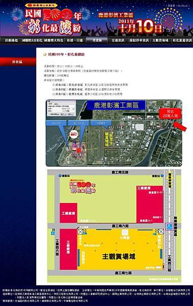 2011國慶煙火在彰化-主觀賞區域圖