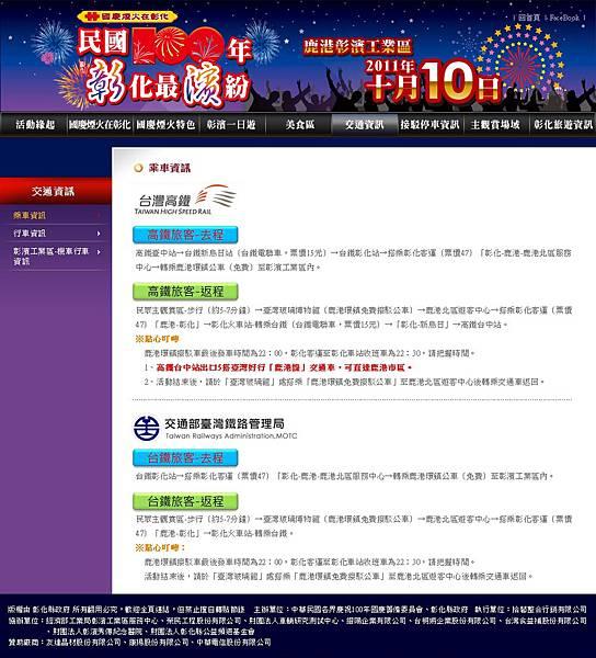 2011國慶煙火在彰化-乘車指南